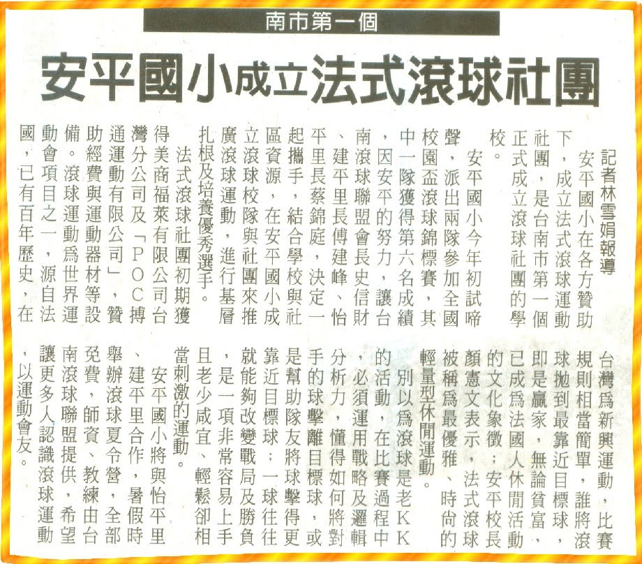 1010622中華日報B6版-滾球社團