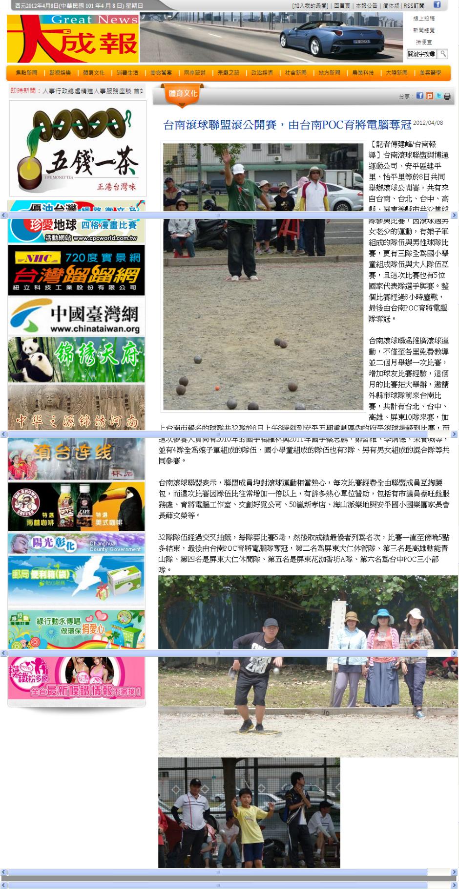 2012 POC-台南滾球聯盟 滾球公開賽:::大成報新聞:::